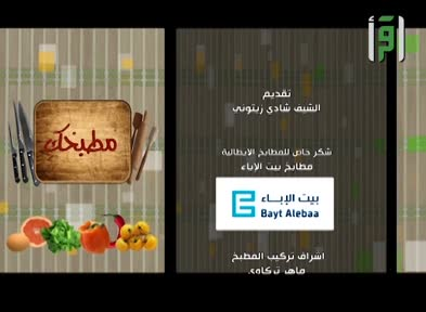 مطبخك -الحلقة - كاب كيش الدجاج مع البازيلاء الخضراء  - الشيف شادي زيتوني