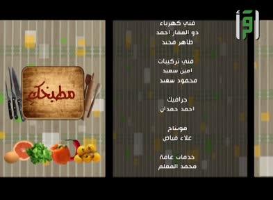 مطبخك -الحلقة 7- ساتاي الدجاج مع الصويا الخضراء  - الشيف شادي زيتوني