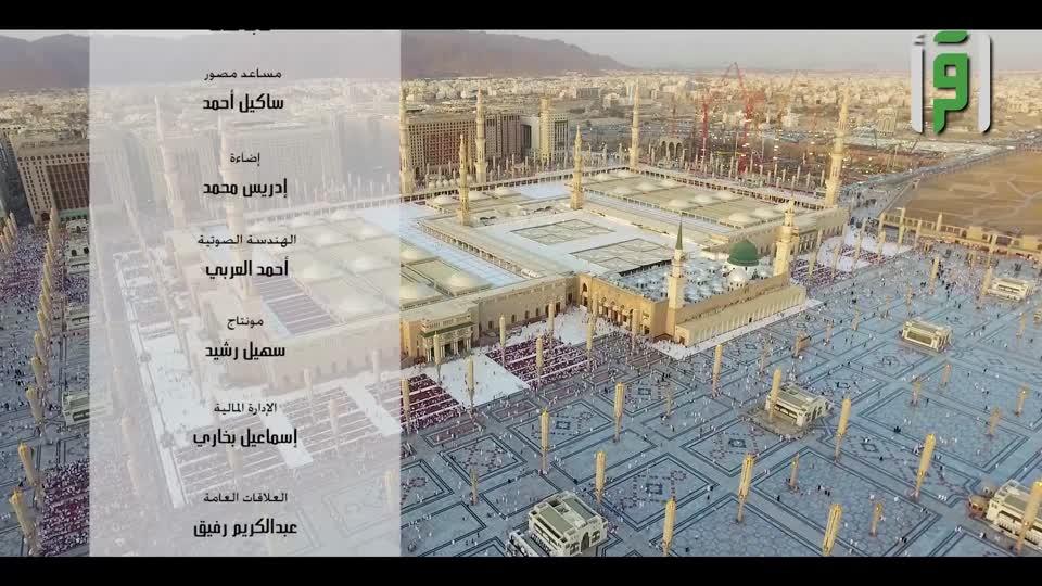 اسس على التقوى - الحلقة 5 - النمط العمراني والنسق الهندسي للمسجد النبوي
