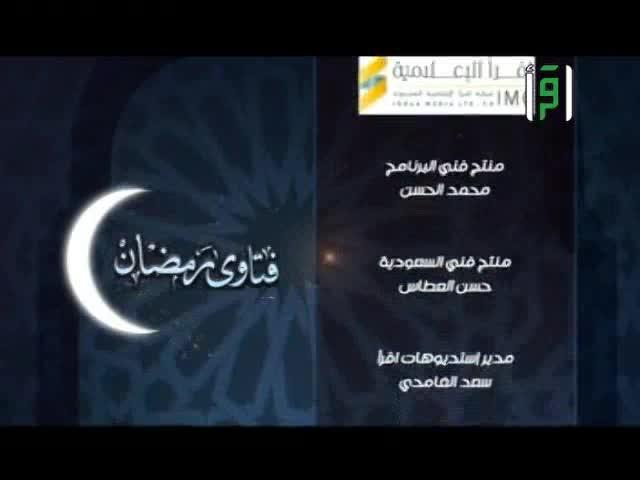 فتاوى رمضان - الحلقة 4 - 1439 هجري - الدكتور عبدالله المصلح