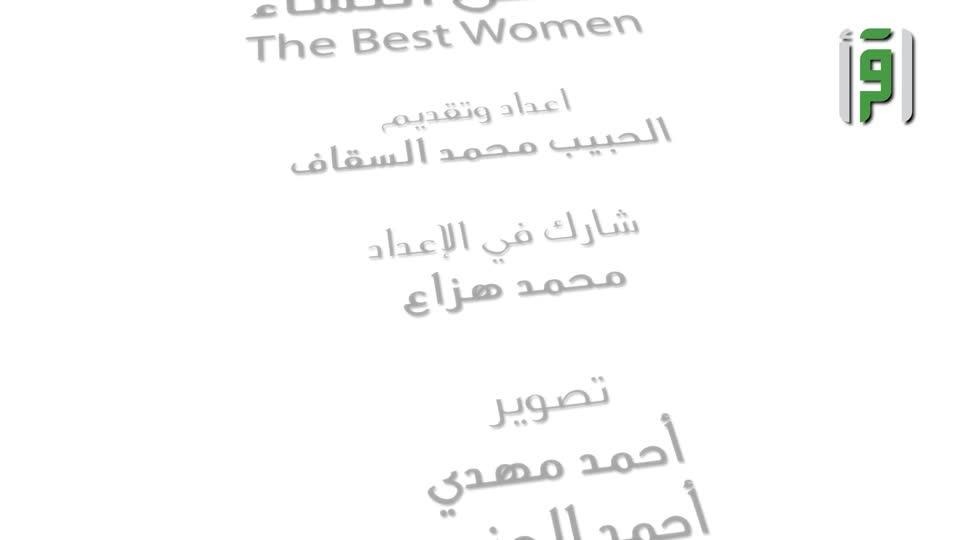أفضل النساء -ح5-الشفاء بنت عبدالله العدوية-الحبيب محمد السقاف