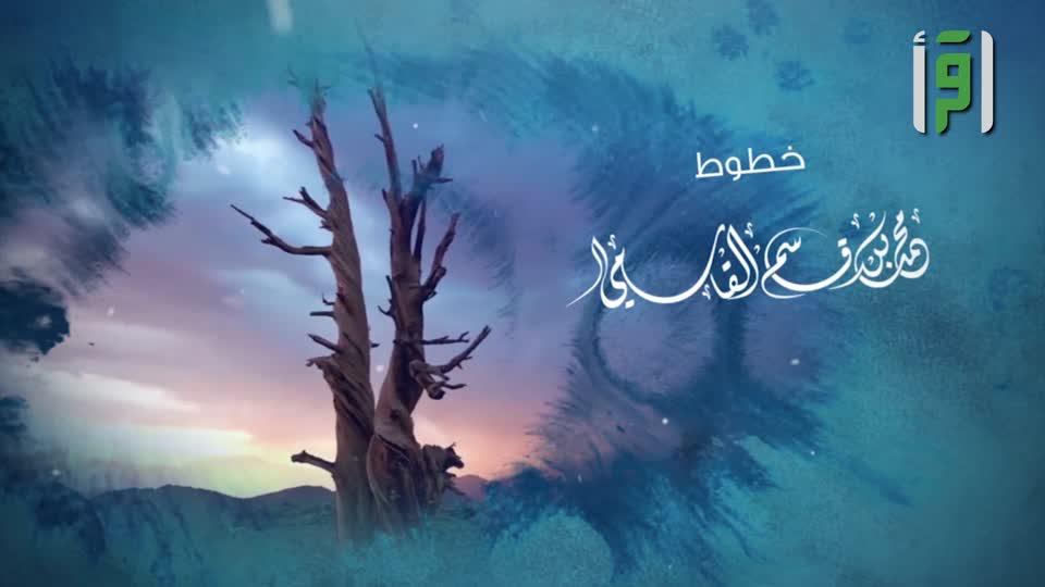 كن جميلا -ح7-قررأن تكون ألماسا -صالح الفهدي
