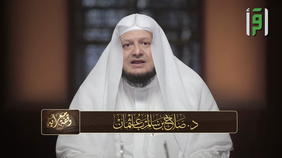 وقفة مع آية - والكاظمين الغيظ والعافين عن الناس - الشيخ صلاح باعثمان - ح٧