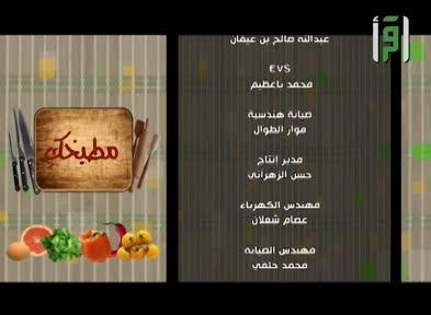 مطبخك -الحلقة 13-بقلاوة شاورما اللحمة- الشيف شادي زيتوني