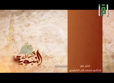 الشمائل النبوية - الحلقة 7 - نظافة النبي عليه السلام ج1 - الدكتور محمد راتب النابلسي