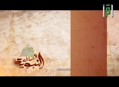 الشمائل النبوية - نظافة النبي (صلى الله عليه وسلم) - د. محمد راتب النابلسي -ح٨