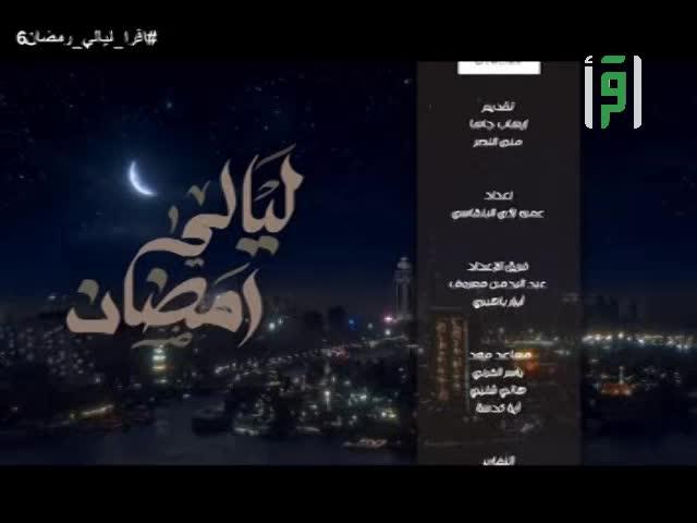 ليالي رمضان - ح 6 - تقديم إيهاب جاها وياسمين العشري ومنى النصر و دانية سروجي