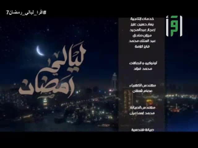 ليالي رمضان - ح 7 - تقديم إيهاب جاها وياسمين العشري ومنى النصر و دانية سروجي