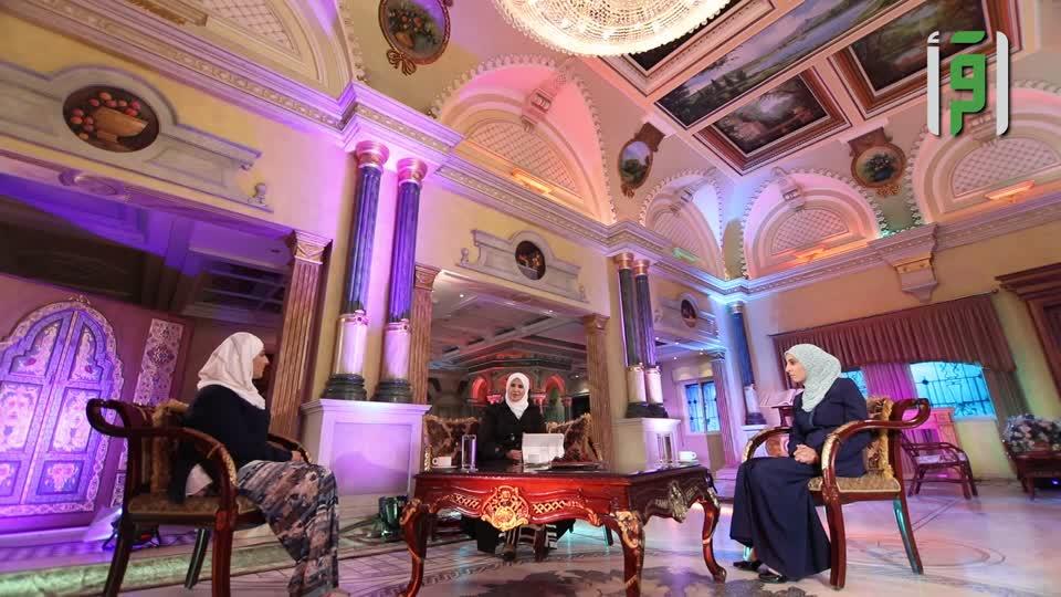 واسجد واقترب- الحلقة 11 -سجدة سورة مريم  - تقديم الدكتورة رفيدة حبش