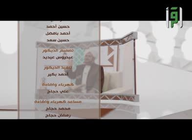 القصص الحق - ج7 - الحلقة 11وقفات من الهجرة - ليالي الحبيب مع أبو بكر في الغار