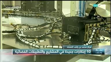 الإمارات تبتكر - 10 ابتكارات جديدة في المشاريع والتطبيقات الفضائية يطلقها مركز محمد بن راشد للفضاء