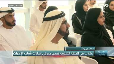 أخبار الإمارات – محمد بن راشد يزور معرض إنجازات شباب الإمارات ويؤكد أن الشباب رهاننا للمستقبل