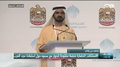 أخبار الإمارات – محمد بن راشد #استئناف_الحضارة منصة مفتوحة للحوار مع سموه حول استعادة مجد العرب
