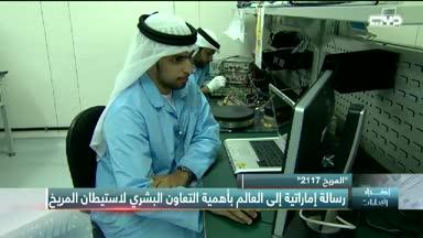 """أخبار الإمارات - """"المريخ 2117"""" رسالة إماراتية إلى العالم بأهمية التعاون البشري لاسيتطان المريخ"""