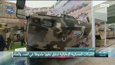 أخبار الإمارات – آيدكس: الشركات العسكرية الإماراتية تحقق تطورا ملحوظا في العدد والعتاد