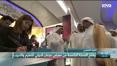 أخبار الإمارات – حميد النعيمي يفتتح النسخة الخامسة من معرض عجمان الدولي للتعليم والتدريب