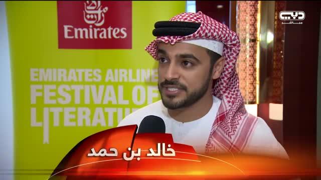 مدارات: مهرجان طيران الإمارات للآداب 2017