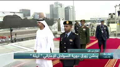 """أخبار الإمارات - هزاع بن زايد يدشن زورق دورية السواحل الإماراتي """"أرريلة"""""""