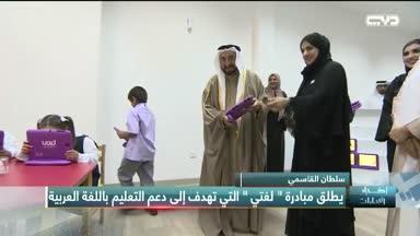 """أخبار الإمارات - سلطان القاسمي يطلق المرحلة الثالثة من مبادرة """"لغتي"""" في """"الشارقة للخدمات الإنسانية"""""""