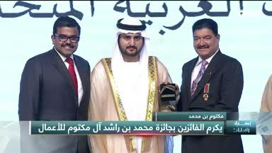 أخبار الإمارات - مكتوم بن محمد يحضر الحفل الختامي لجائزة محمد بن راشد آل مكتوم للأعمال