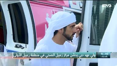 أخبار الإمارات – ولي عهد دبي يدشن مركز زعبيل الصحي في منطقة زعبيل الأولى