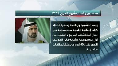 أخبار الإمارات - محمد بن راشد يوجه بتكليف مركز محمد بن راشد للفضاء قيادة مشروع المريخ 2117