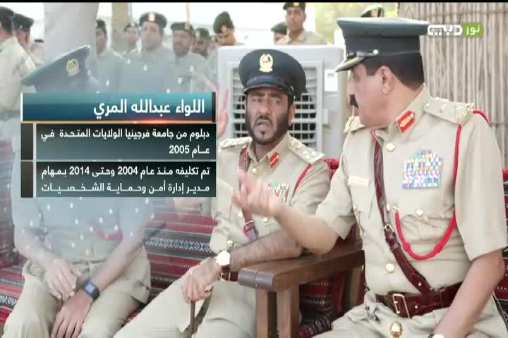 أخبار الإمارات - محمد بن راشد يصدر قرارا بتعيين اللواء عبدالله خليفة المري قائدا عاما لشرطة دبي