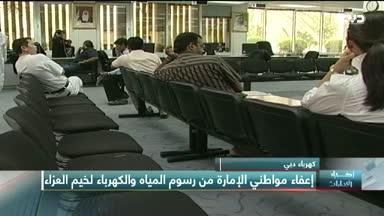أخبار الإمارات – كهرباء دبي إعفاء مواطني الإمارة من رسوم المياه والكهرباء لخيم العزاء