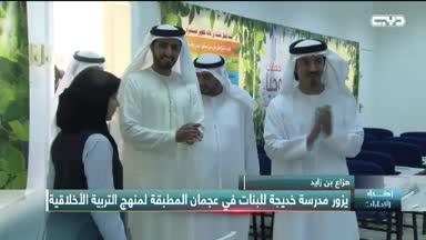 أخبار الإمارات - هزاع بن زايد يزور مدرسة خديجة للبنات في عجمان المطبقة لمنهج التربية الأخلاقية