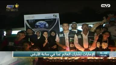 أخبار الإمارات - الإمارات تشارك العالم غداً في ساعة الأرض