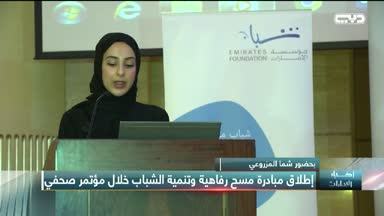 أخبار الإمارات - إطلاق مبادرة مسح رفاهية وتنمية الشباب خلال مؤتمر صحفي بحضور شما المزروعي