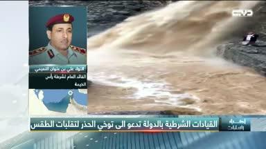 أخبار الإمارات - القيادات الشرطية بالدولة تدعو إلى توخي الحذر لتقلبات الطقس