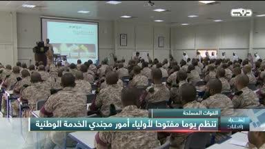 أخبار الإمارات - القوات المسلحة تنظم يوما مفتوحا لأولياء أمور مجندي الخدمة الوطنية