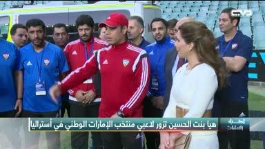 أخبار الإمارات – هيا بنت الحسين تزور لاعبي منتخب الإمارات الوطني في أستراليا