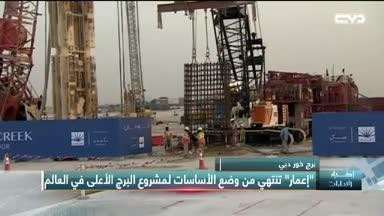 """أخبار الإمارات – برج خور دبي: """"إعمار"""" تنتهي من وضع الأساسات لمشروع البرج الأعلى في العالم"""