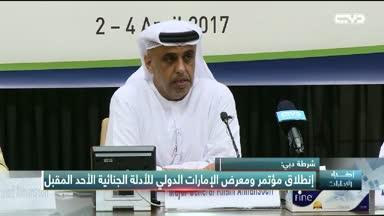 أخبار الإمارات - إنطلاق مؤتمر ومعرض الإمارات الدولي للأدلة الجنائية الأحد المقبل