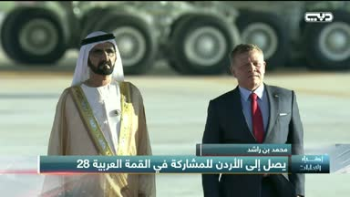 أخبار الإمارات - محمد بن راشد يصل إلى الأردن للمشاركة في القمة العربية الـ 28