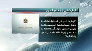 أخبار الإمارات - الإمارات تدين زعزة أمن البحرين