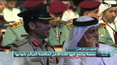 """أخبار الإمارات - """"التعاون من أجل الأمن"""" منصة يجتمع فيها قادة الأمن لمكافحة الجرائم بأنواعها"""