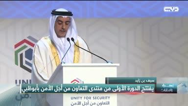 """أخبار الإمارات - سيف بن زايد يفتتح فعاليات الدورة الأولى لمنتدى """"التعاون من أجل الأمن"""" بأبوظبي"""