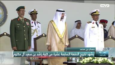 أخبار الإمارات - حمدان بن محمد يشهد تخريج الدفعة الـ 17 من كلية راشد بن سعيد البحرية