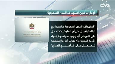 الإمارات تدين استمرار مليشيات الحوثي وصالح في استهداف المدن السعودية بالصواريخ البالستية