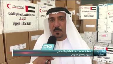 """""""لأجلك ياصومال"""": هيئة الهلال الأحمر الإماراتي توزع شحنة من الأدوية على المستشفيات"""