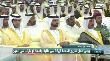 أخبار الإمارات – محمد بن راشد يرعى حفل تخريج الدفعة الـ36 من طلبة جامعة الإمارات في العين
