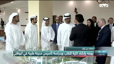 أخبار الإمارات – محمد بن زايد يقوم بزيارة تفقدية لمستشفى برجيل في أبوظبي