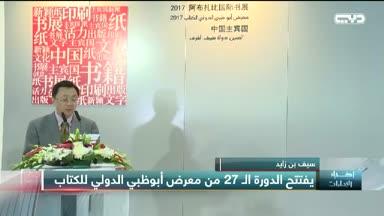 أخبار الإمارات – سيف بن زايد يفتتح الدورة الـ27 من معرض أبوظبي الدولي للكتاب