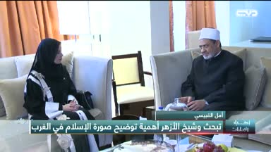 شيخ الأزهر و أمل القبيسي يؤكدان أهمية توضيح الصورة الحقيقة للإسلام في المجتمعات الغربية