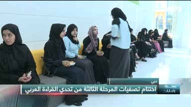 أخبار الإمارات - اختتام تصفيات المرحلة الثالثة من تحدي القراءة العربي