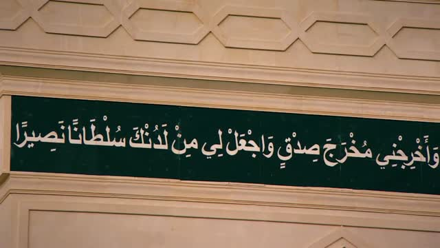 بيوت الرحمن: جامع الحق - إماراة الشارقة