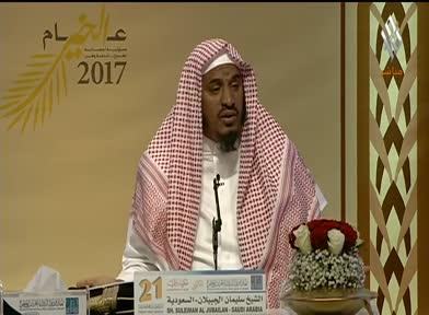 جائزة دبي للقرآن الكريم 2017: الشيخ/ سليمان الجبيلان - الحياة أمانة